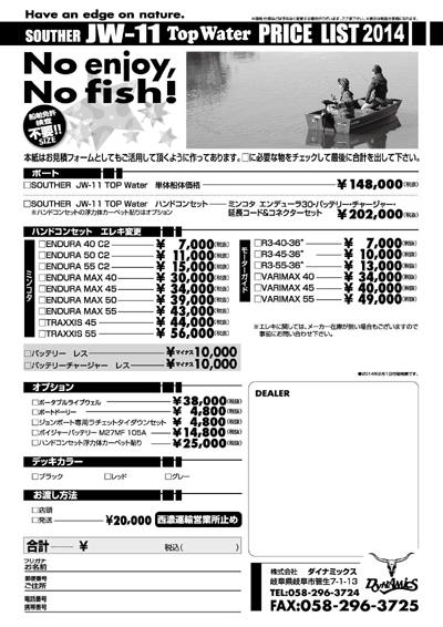JW11_TopWater_2014表B.jpg