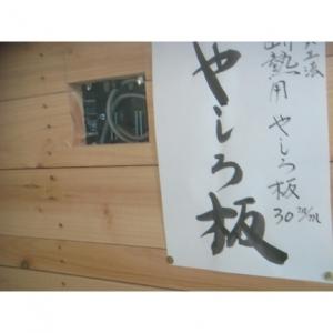 松田大黒柱