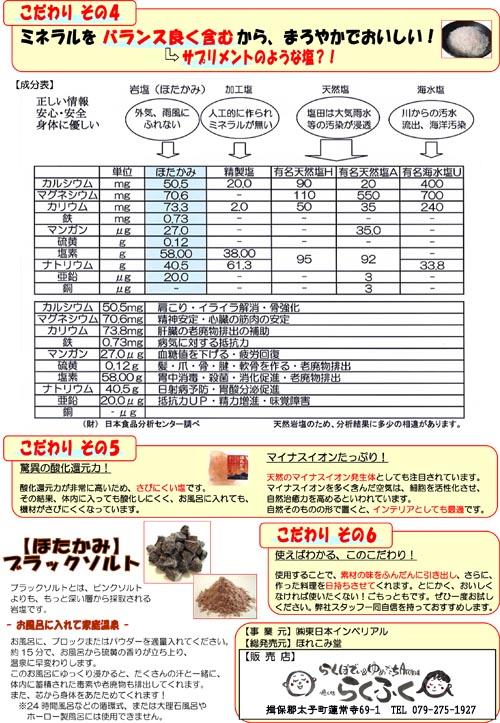 ほたかみPOP_2.jpg