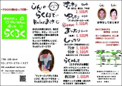 4つ折りメニュー表(表)(2014.6).jpg