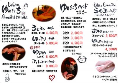 4つ折りメニュー表(裏)(2014.6).jpg