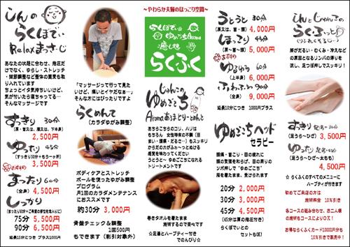 全体menu(2014.6).jpg