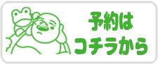 yoyaku_baner.jpg