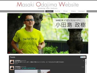 マサキオダジマウェブサイト