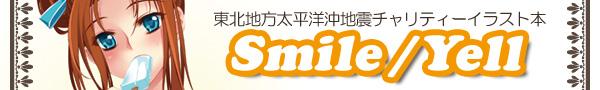 東北地方太平洋沖地震チャリティーイラスト本「Smile/Yell」