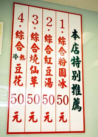 東区粉圓4