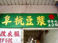 台北の食卓