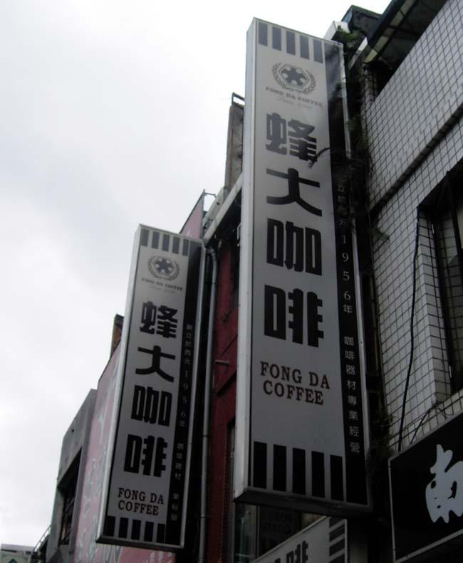 珈琲ー台北