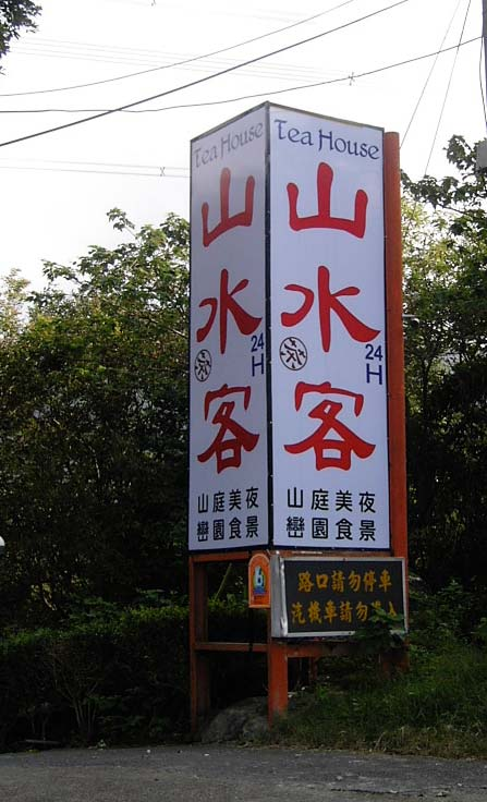maokong-taipei
