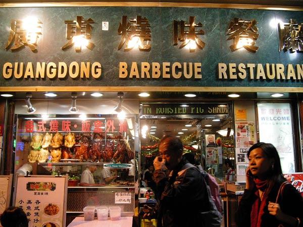 廣東焼味餐廰