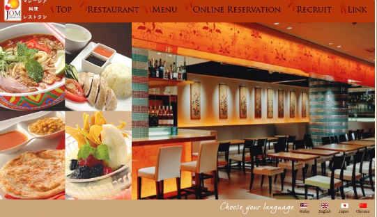 マレーシア政府直営のレストラン「ジョムマカン」@ 銀座