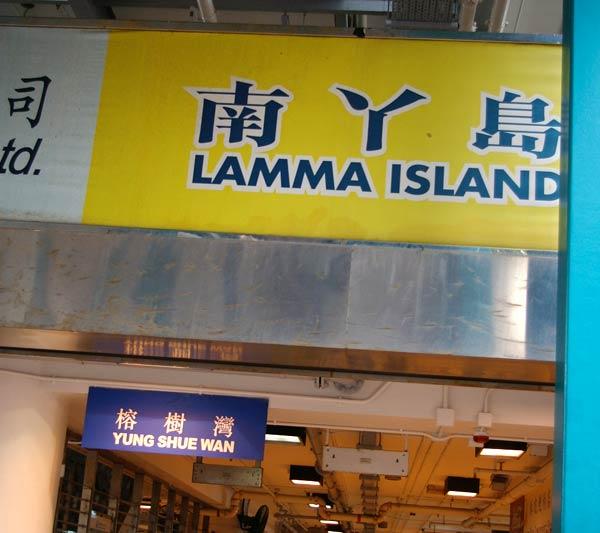 ラマ島 南Y島