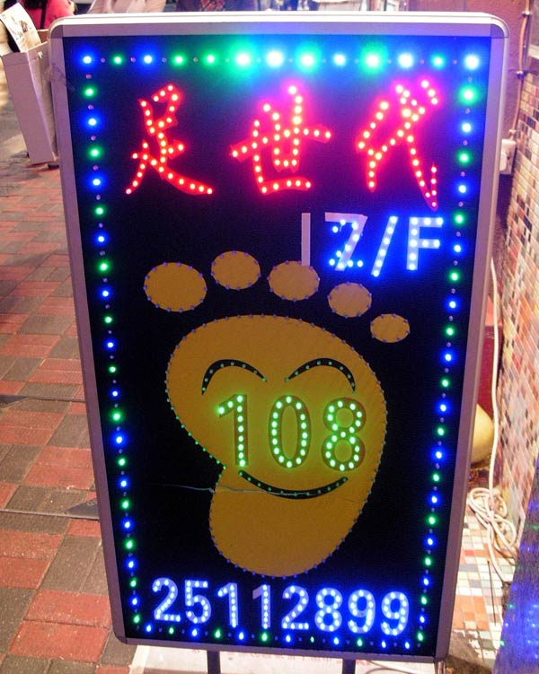 香港-足世代