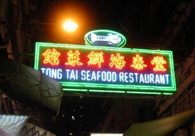 堂泰海鮮菜館