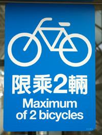 MRT自転車マーク