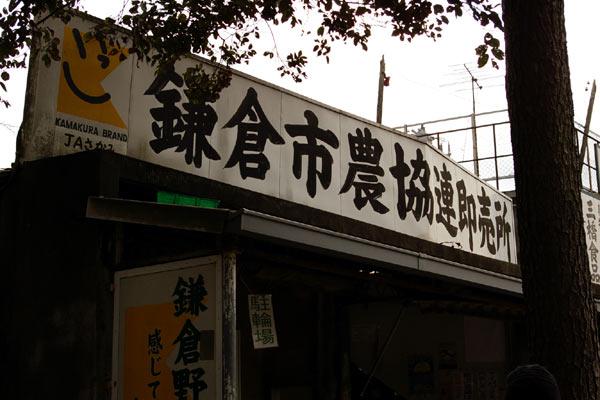 鎌倉市農協