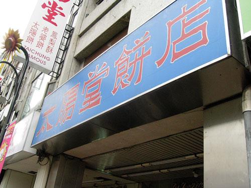 太陽堂餅店