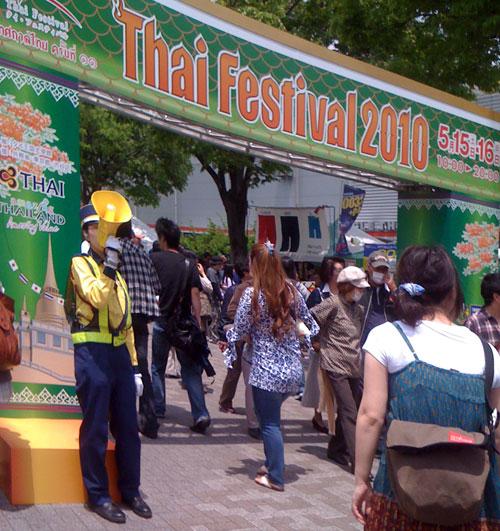 タイフェステイバル2010