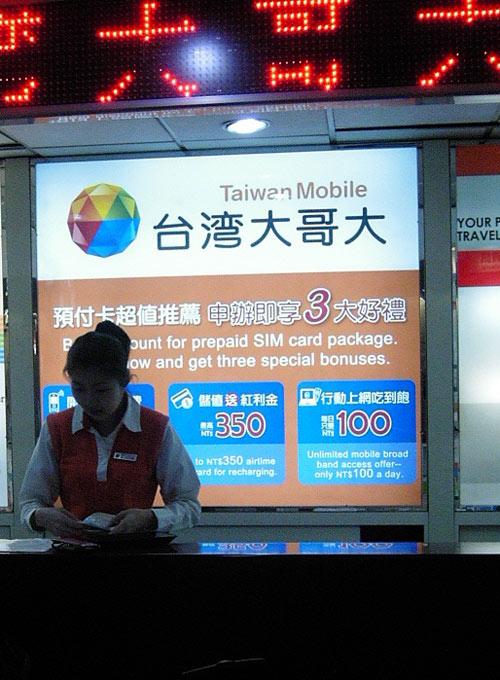 桃園国際空港台湾モバイルカウンター