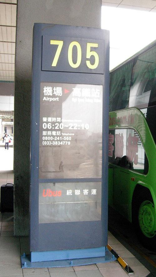 台湾 Uバス