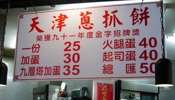 天津葱抓餅
