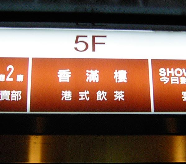 台北西門町香満楼
