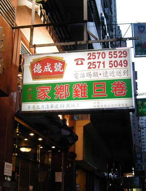 徳成號@北角、香港