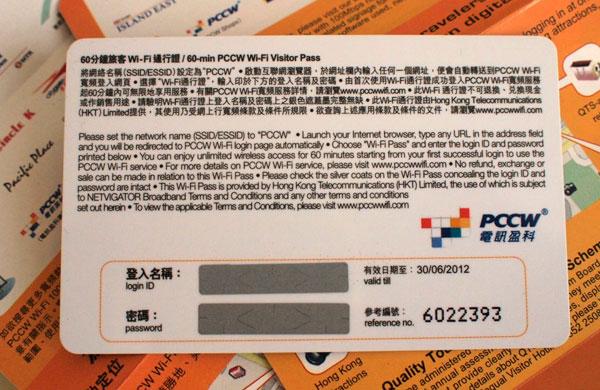 香港政府観光局の無料WiFiカード