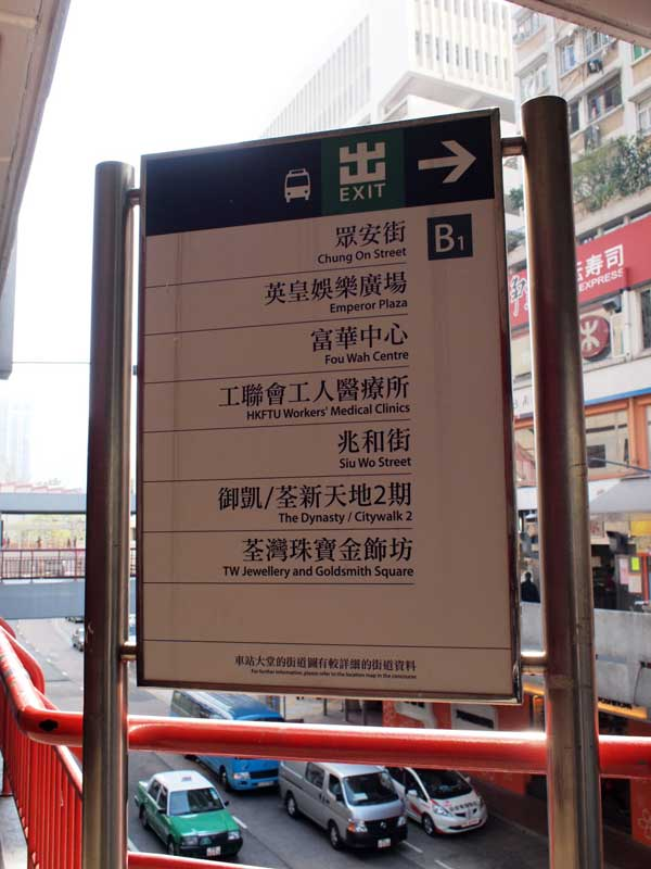 新界川龍村瑞記茶楼