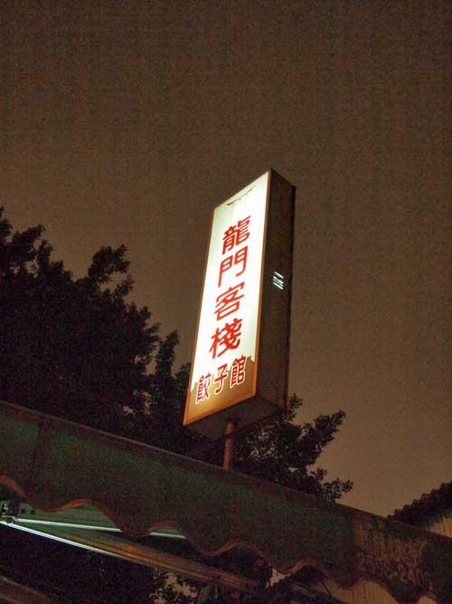 龍門客桟餃子館