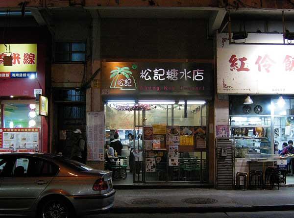 松記糖水店
