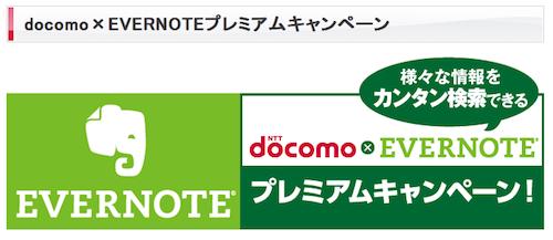 Evernote_docomo