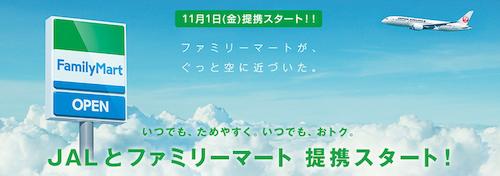 JAL_ファミリーマート