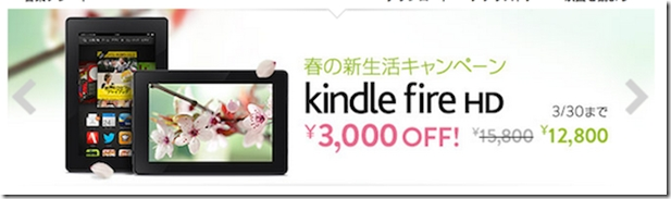 kindlefirehd3000off