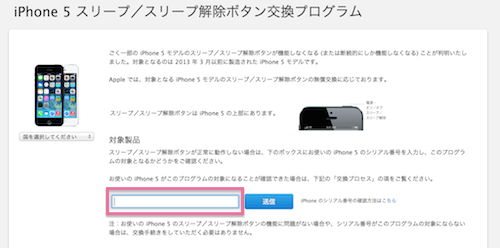 iphone 5 交換