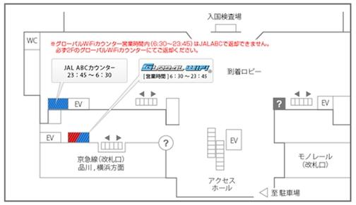 グローバルWiFi羽田空港国際線ターミナル