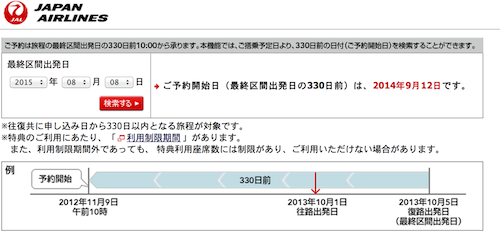JAL特典予約計算サイト