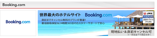 JAL Booking.com