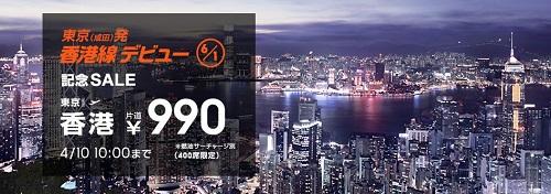 ジェットスタージャパン成田香港
