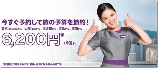 香港エクスプレス20151202
