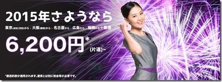 香港エクスプレス20151231