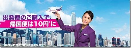 香港エクスプレス20150105