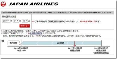 JAL国際線 - 330日前計算