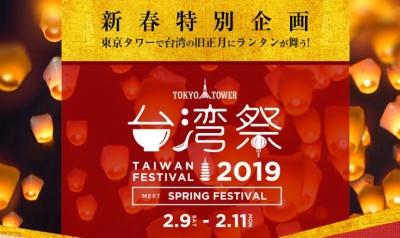 東京タワー台湾祭2019