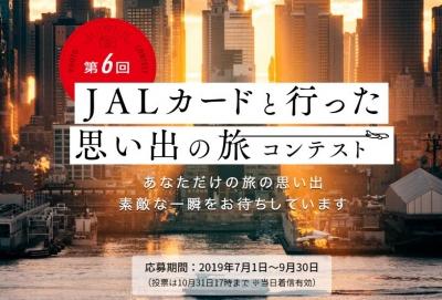 第6回 JALカードと行った思い出の旅コンテスト