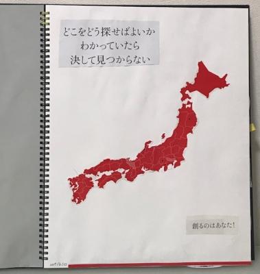 28927ee0cf なんとなく日本の地図が気になって貼りました。 今回、他のページにも、「ニッポン」「強」と貼っていて、 なんだろう???オリンピックの頃かな?と興味津々。