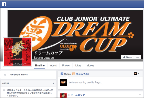 ドリームカップのFacebookページ