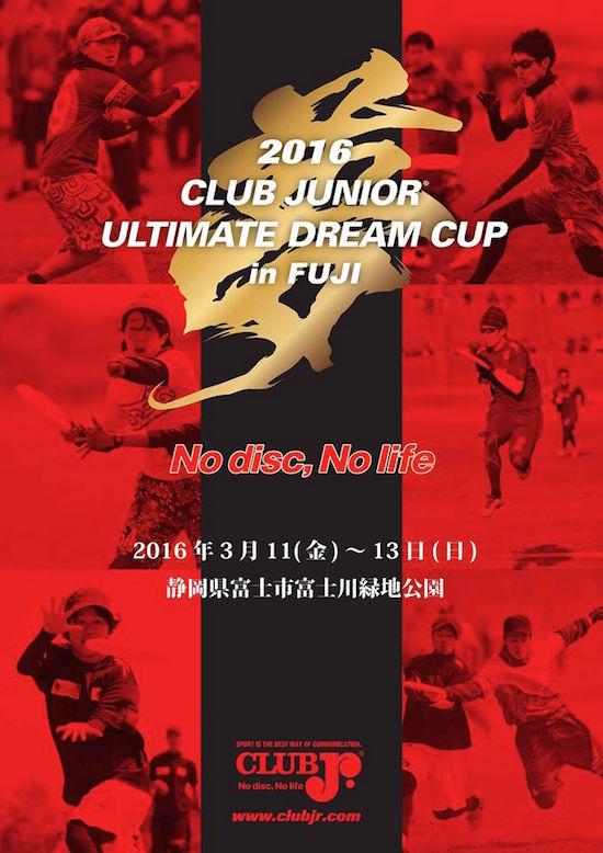 2016ドリームカップ