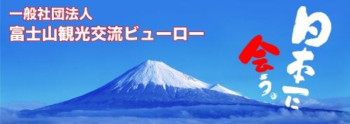 一般社団法人富士山観光交流ビューロー