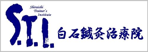 S.T.I.白石鍼灸治療院